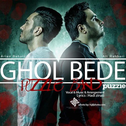 Puzzle-Band-Ghol-Bede