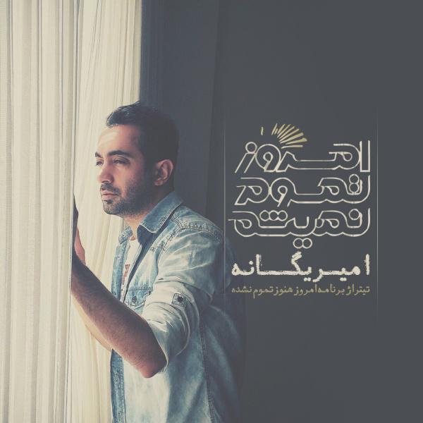 Amir Yeganeh – Emrooz Tamoom Nemishe