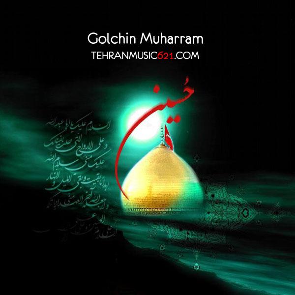 Golchin Muharram 1393