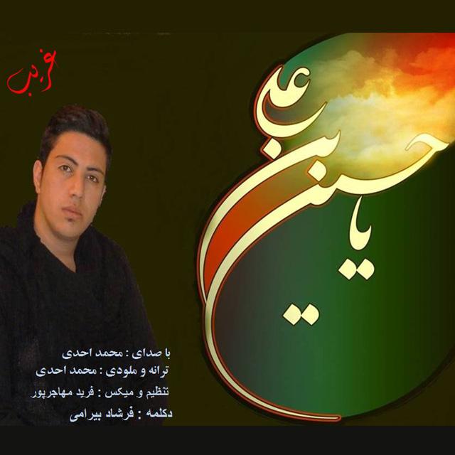 Mohammad Ahadi – Gharib Karbala