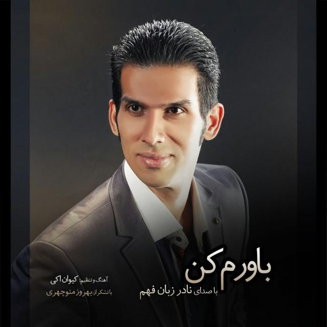 Nader Zaban Fahm – Bavaram Kon