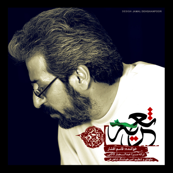 Ghasem Afshar – Tazieh