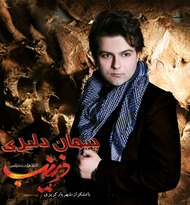 Peyman Daliri – Zeynab
