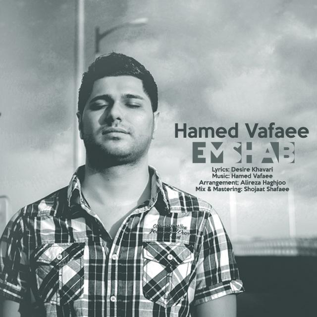 آهنگ جدید حامد وفایی به نام امشب
