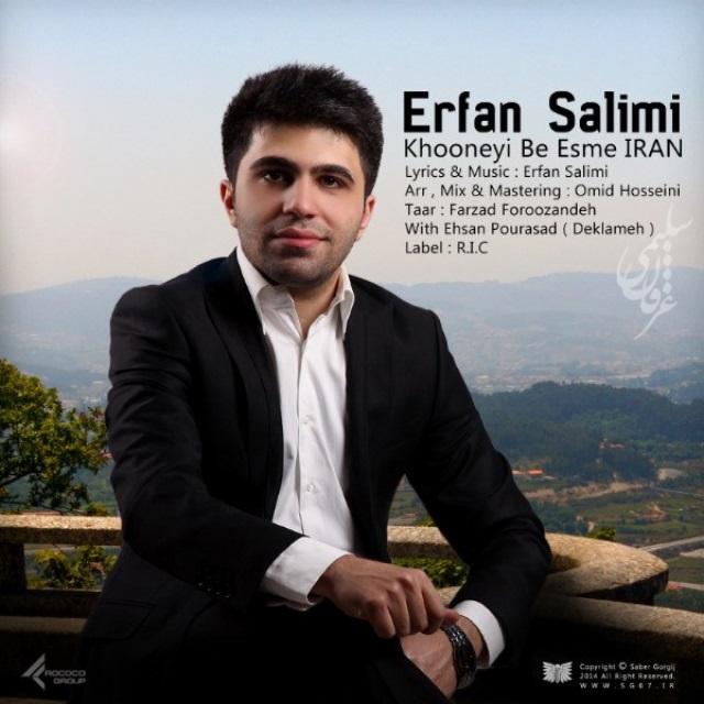 آهنگ زیبای خونه ای به اسم ایران با صدای عرفان سلیمی