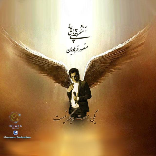 آهنگ جدید منصور فرهادیان به نام یکی هست دیگه نیست