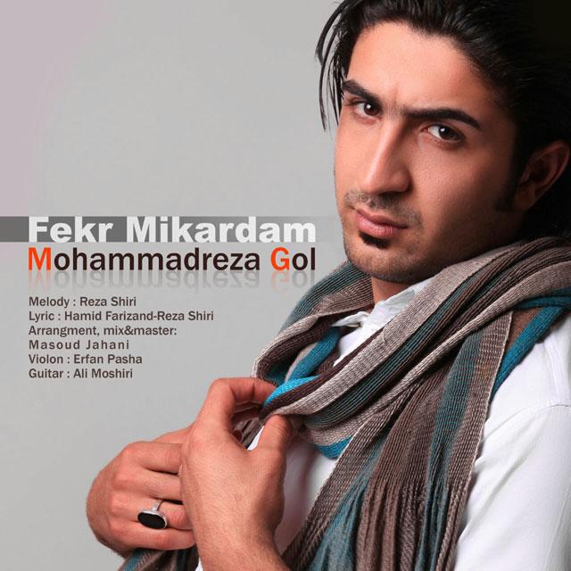 آهنگ جدید محمدرضا گل به نام فکر میکردم