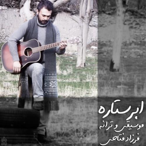 آهنگ جدید فرزاد فتاحی به نام ابر ستاره