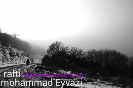 آهنگ جدید محمد عیوضی به نام رفتی