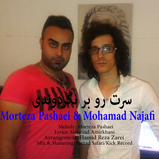 آهنگ جدید مرتضی پاشایی و محمد نجفی به نام سرت رو بر نگردوندی