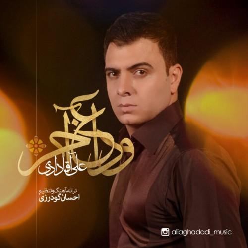 آهنگ جدید علی آقادادی به نام وداع آخر