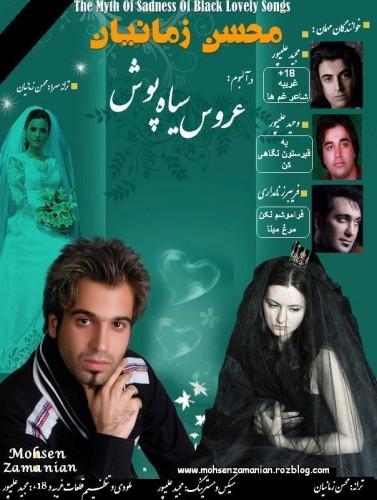 آلبوم جدید محسن زمانیان به نام عروس سیاه پوش