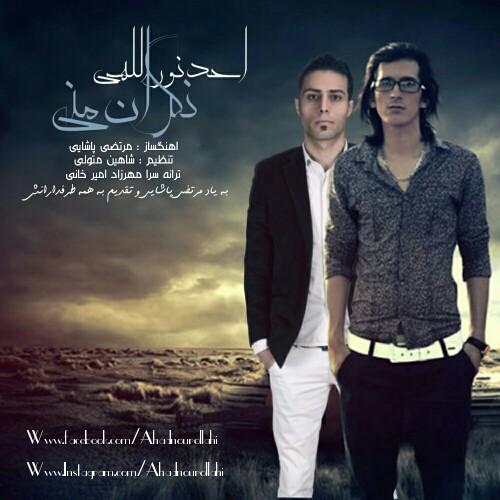 آهنگ جدید احد نور اللهی به نام نگران منی