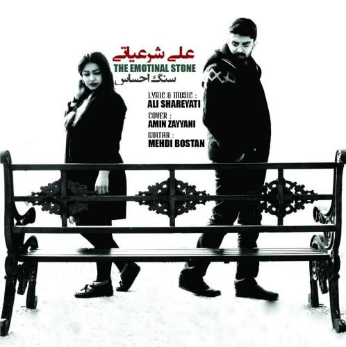 آهنگ جدید علی شرعیاتی به نام سنگ احساس