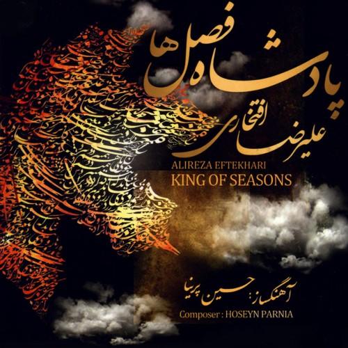 آلبوم جدید علیرضا افتخاری به نام پادشاه فصل ها