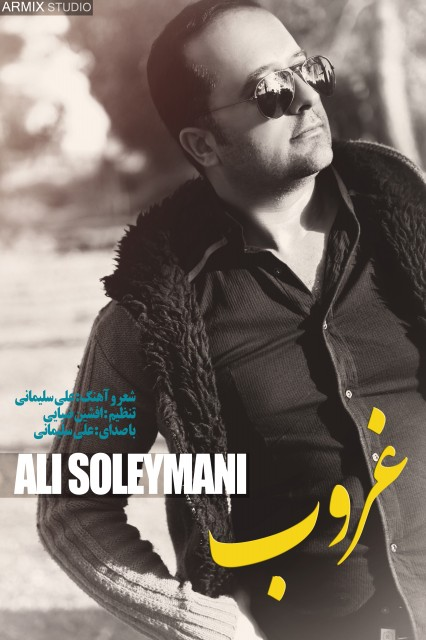 دانلود آهنگ جدید علی سلیمانی به نام غروب