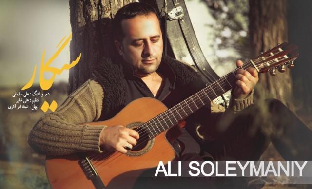 دانلود آهنگ جدید علی سلیمانی به نام سیگار