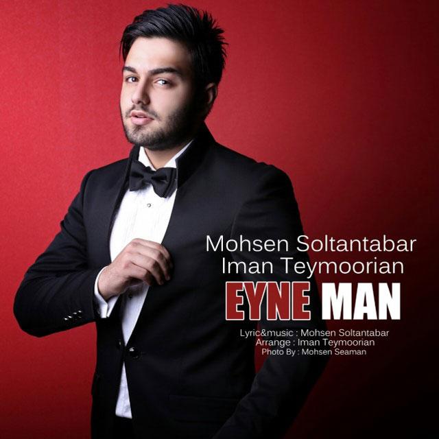 دانلود آهنگ جدید محسن سلطان تبار به نام عین من