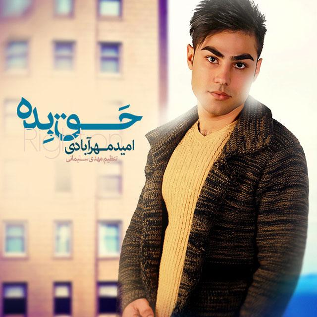 دانلود آلبوم جدید مید مهرآبادی به نام حق بده