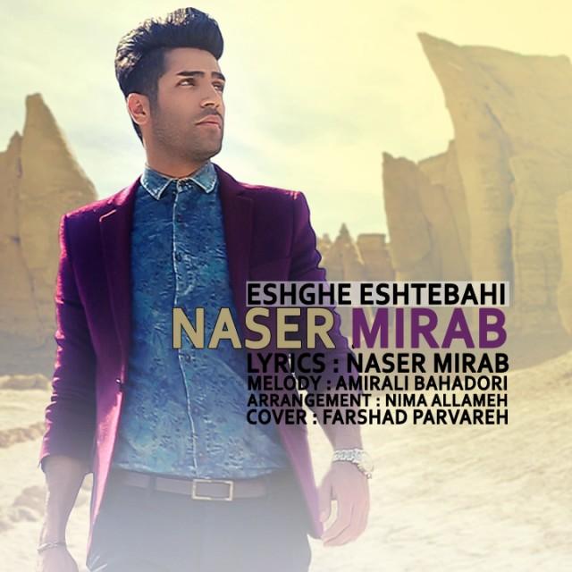 دانلود آهنگ جدید ناصر میراب به نام عشق اشتباهی