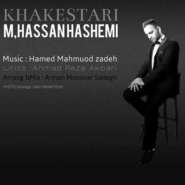 دانلود آهنگ جدید محمد حسن هاشمی به نام خاکستری