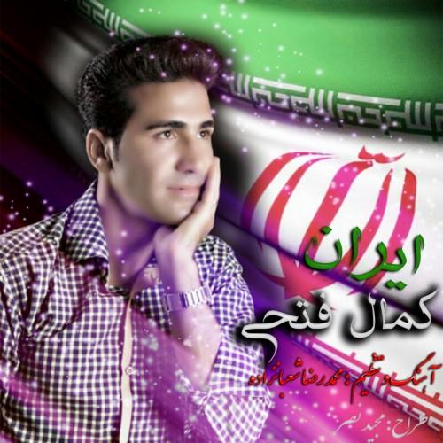 دانلود آهنگ جدید کمال فتحی به نام ایران