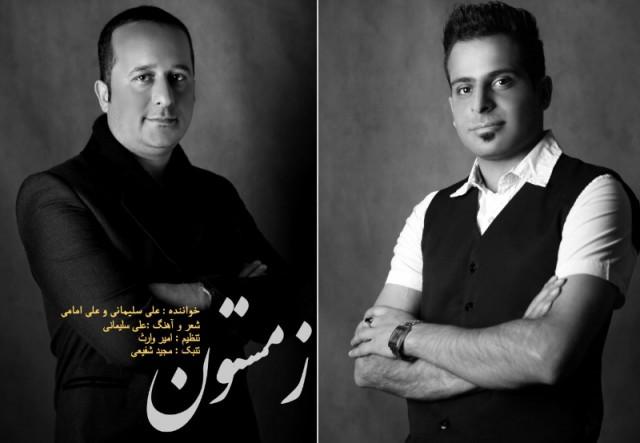 دانلود آهنگ جدید علی سلیمانی و علی امامی