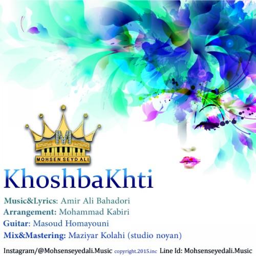 دانلود آهنگ جدید محسن سیدعلی به نام خوشبختی