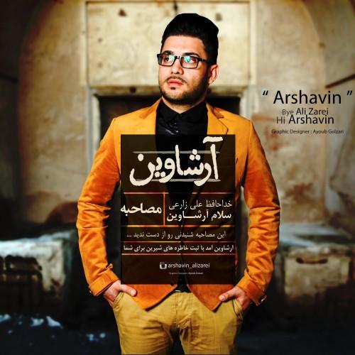 مصاحبه آرشاوین ( علی زارعی )