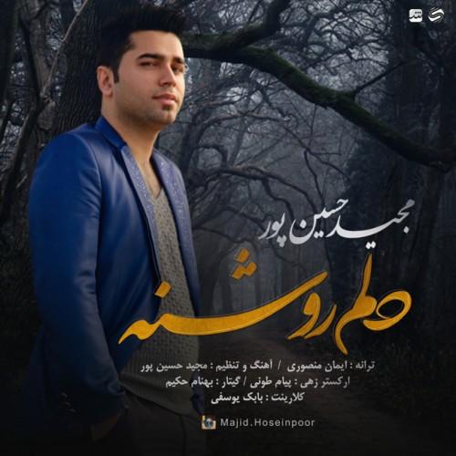 دانلود آهنگ جدید مجید حسین پور به نام دلم روشنه