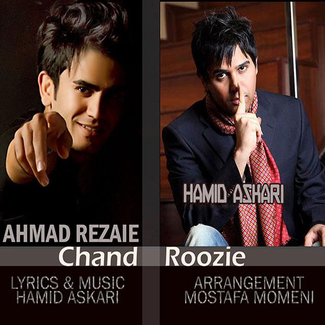 دانلود آهنگ جدید احمد رضایی به نام چند روزی
