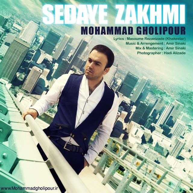 دانلود آهنگ جدید محمد قلی پور به نام صدای زخمی