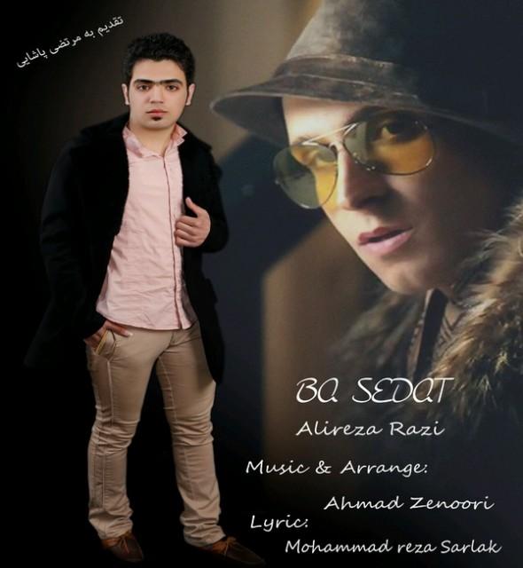 آهنگ جدید علیرضا رازی به نام با صدات