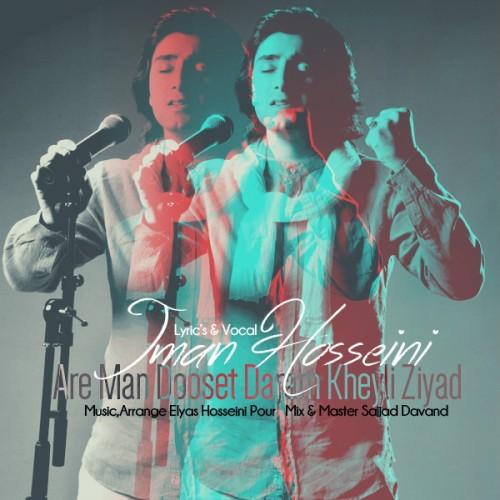 آهنگ جدید ایمان حسینی به نام آره من دوست دارم خیلی زیاد