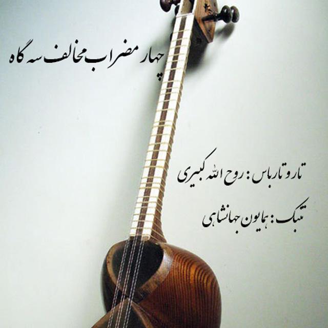 آهنگ جدید روح الله کبیری و همایون جهانشاهی