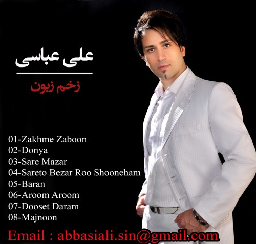 آلبوم جدید علی عباسی به نام زخم زبون