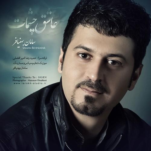 آهنگ جدید سامان بهنیفر به نام عاشق چشمات