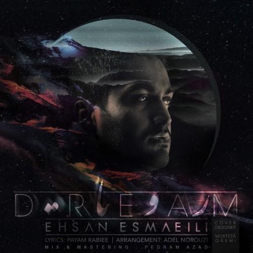 آهنگ جدید احسان اسماعیلی به نام رویا