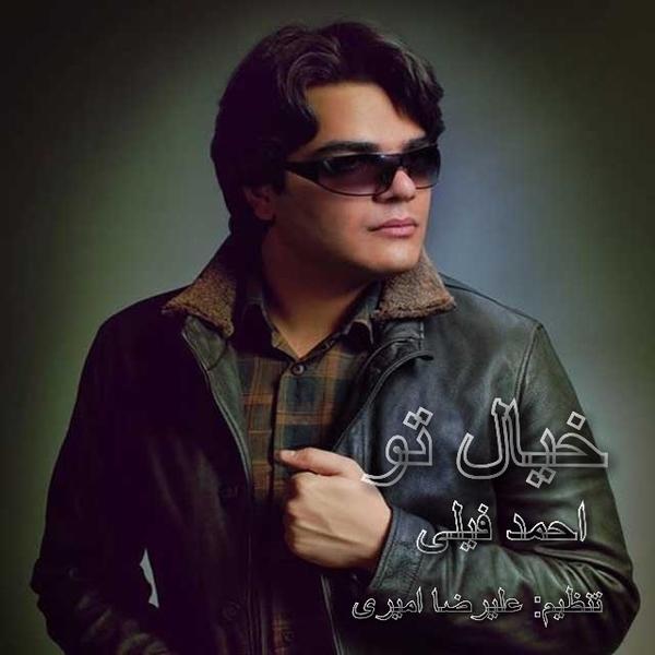 دانلود آهنگ جدید احمد فیلی به نام خیال تو