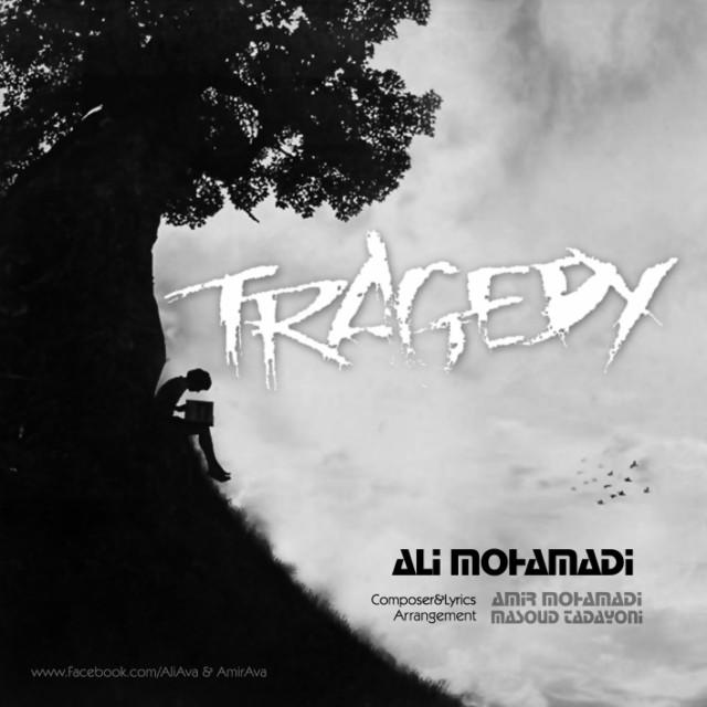دانلود آهنگ جدید علی محمدی به نام تراژدی