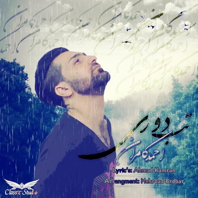 دانلود آلبوم جدید احمد کامران به نام تب دوري