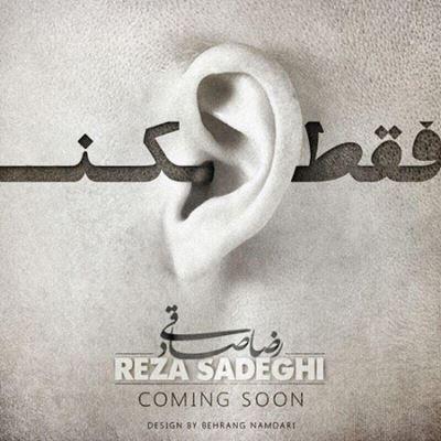 آلبوم «فقط گوش کن» رضا صادقی از ۱۲ اسفند منتشر می شود
