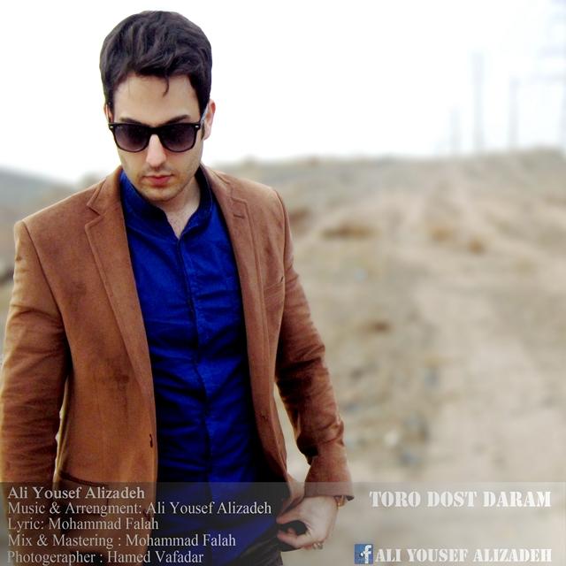 آهنگ جدید علی یوسف علیزاده به نام تورو دوست دارم