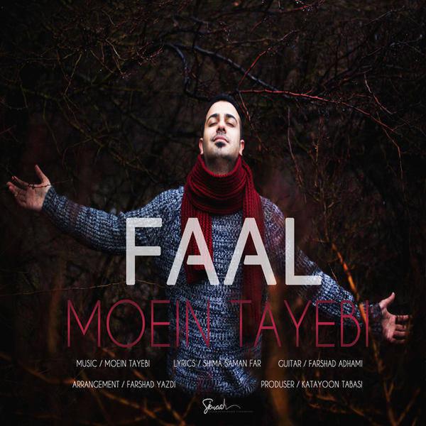 آهنگ جدید معین طیبی به نام فال