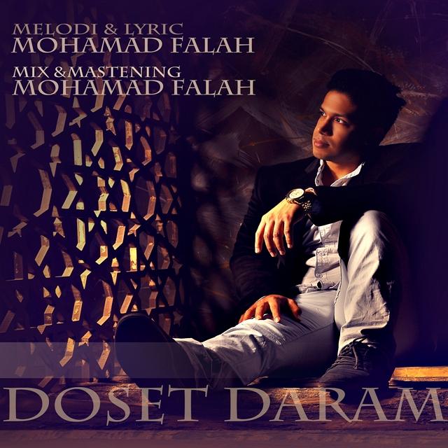آهنگ جدید محمد فلاح به نام دوست دارم
