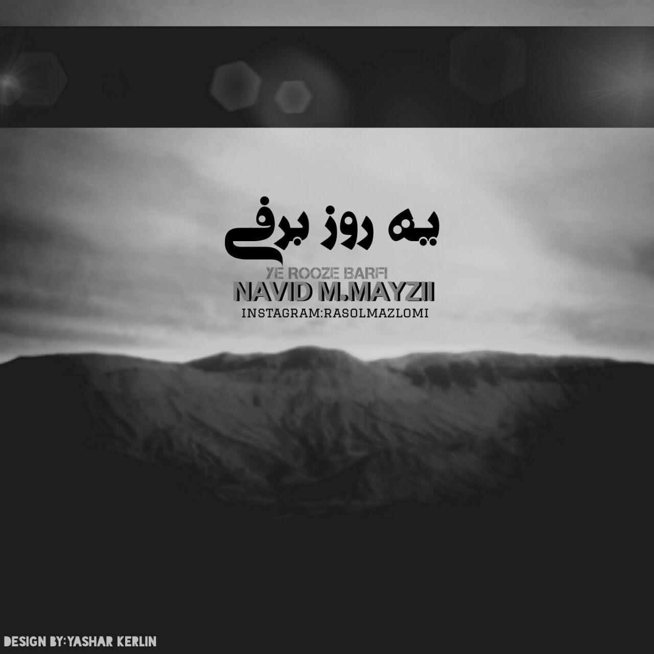 دانلود آهنگ جدید Navid M.Mayzii به نام یه روز برفی