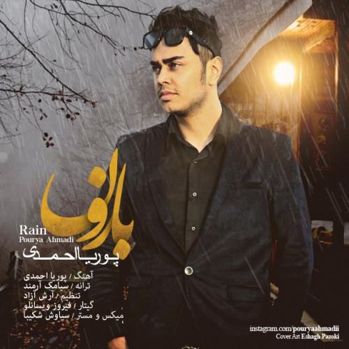 آهنگ جدید پوریا احمدی به نام بارون