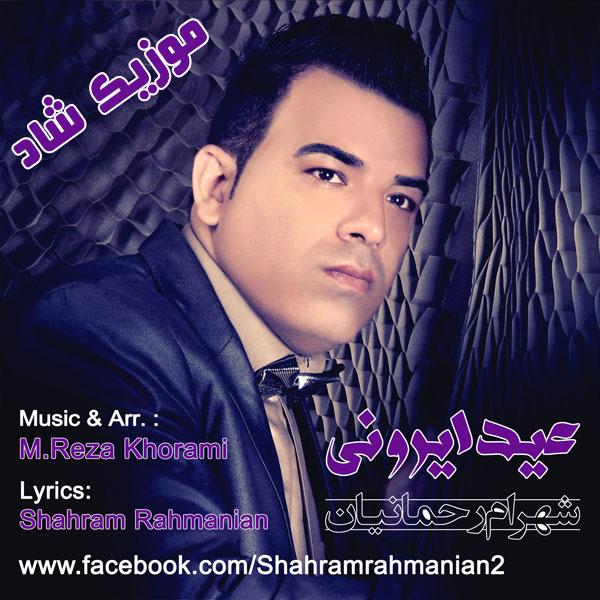 آهنگ جدید شهرام رحمانیان به نام عید ایرونی
