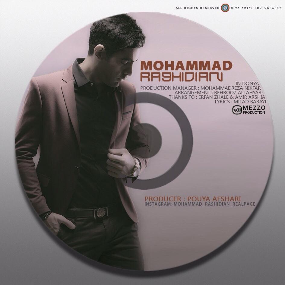 دانلود آهنگ جدید محمد رشیدیان به نام این دنیا