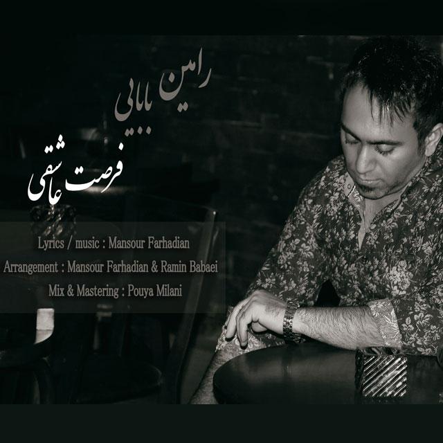 آهنگ جدید رامین بابایی به نام فرصت عاشقی
